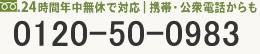 フリーダイヤル 0120-50-0983