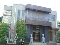 蓮華寺毘沙門閣信徒会館