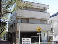 善照寺(さくら会館)