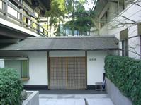 南蔵院 福聚殿
