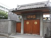 聖徳寺会館